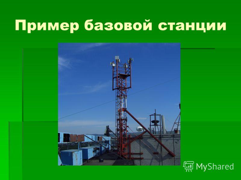 Пример базовой станции