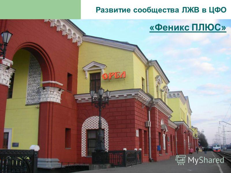 Развитие сообщества ЛЖВ в ЦФО «Феникс ПЛЮС»