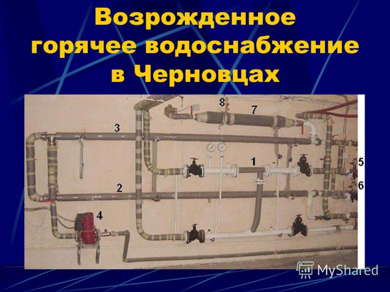 Возрожденное горячее водоснабжение в Черновцах