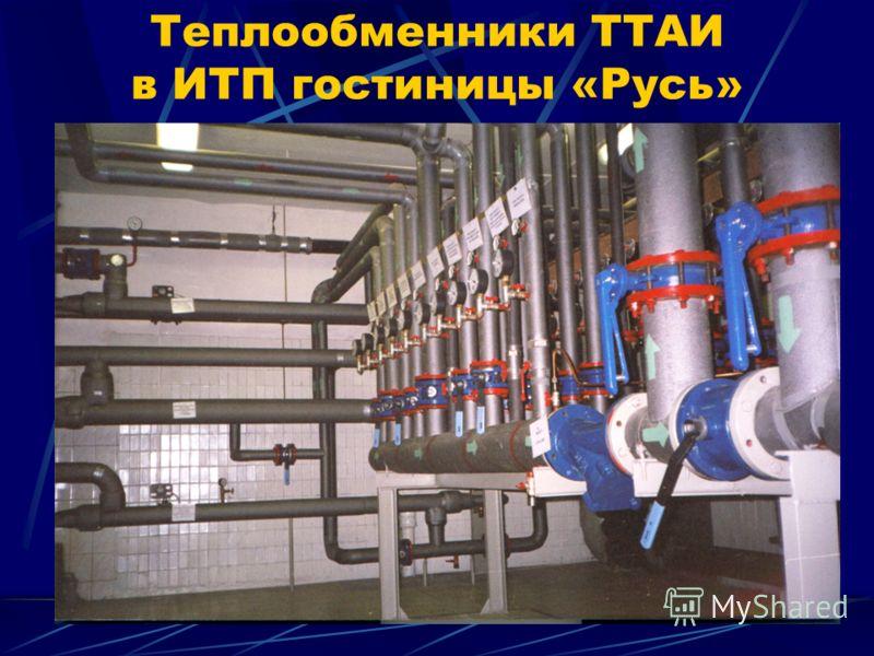 Теплообменники ТТАИ в ИТП гостиницы «Русь»