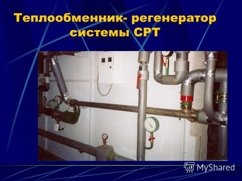 Теплообменник- регенератор системы СРТ
