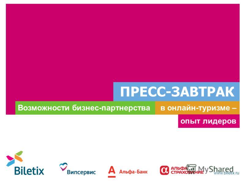 www.biletix.ru ПРЕСС-ЗАВТРАК в онлайн-туризме –Возможности бизнес-партнерства опыт лидеров