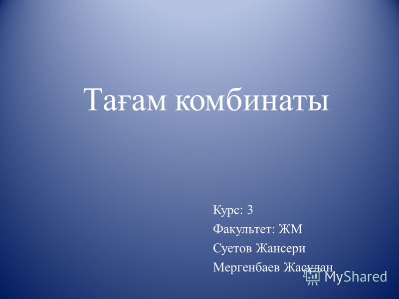 Тағам комбинаты Курс: 3 Факультет: ЖМ Суетов Жансери Мергенбаев Жасұлан