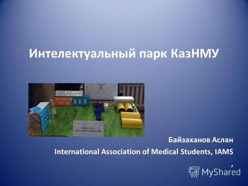 Интелектуальный парк КазНМУ Байзаханов Аслан International Association of Medical Students, IAMS,