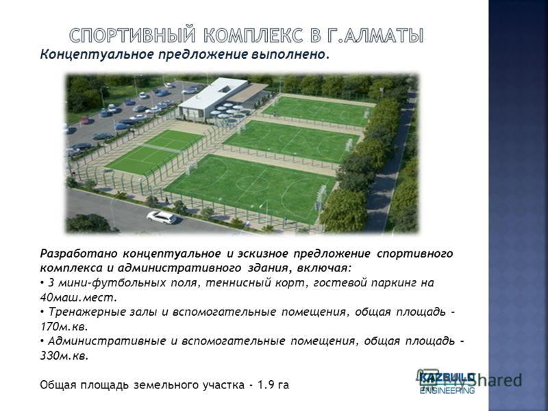Разработано концептуальное и эскизное предложение спортивного комплекса и административного здания, включая: 3 мини-футбольных поля, теннисный корт, гостевой паркинг на 4 0 маш.мест. Тренажерные залы и вспомогательные помещения, общая площадь – 170м.
