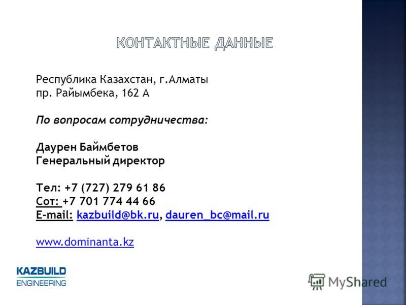 Республика Казахстан, г.Алматы пр. Райымбека, 162 А По вопросам сотрудничества: Даурен Баймбетов Генеральный директор Тел: +7 (727) 279 61 86 Сот: +7 701 774 44 66 E-mail: kazbuild@bk.ru, dauren_bc@mail.rukazbuild@bk.rudauren_bc@mail.ru www.dominanta