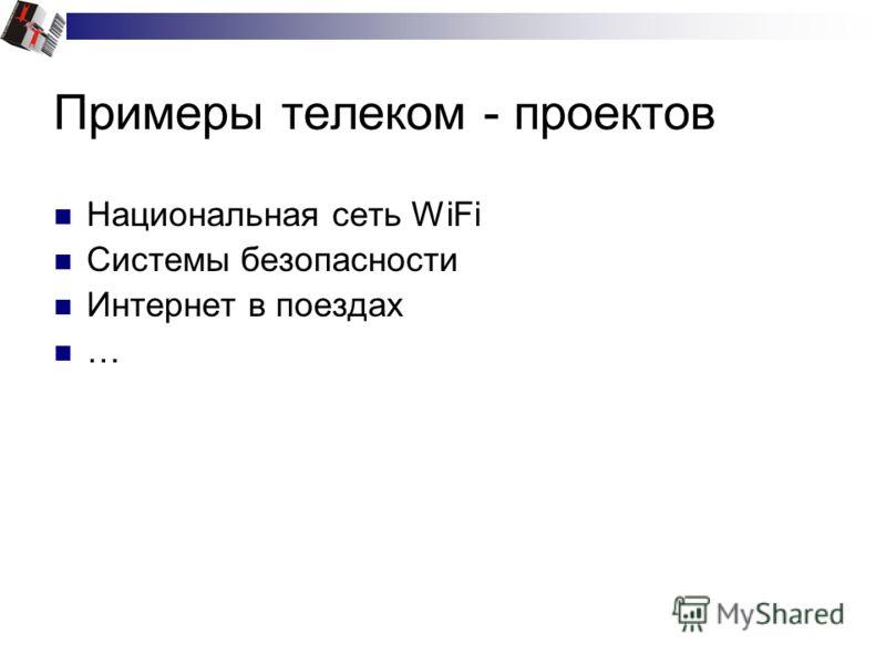 Примеры телеком - проектов Национальная сеть WiFi Системы безопасности Интернет в поездах …