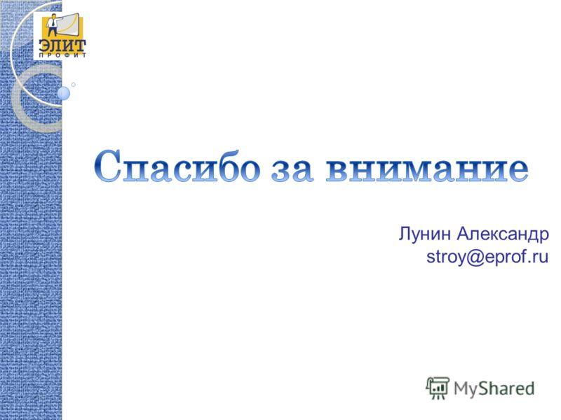 Лунин Александр stroy@eprof.ru