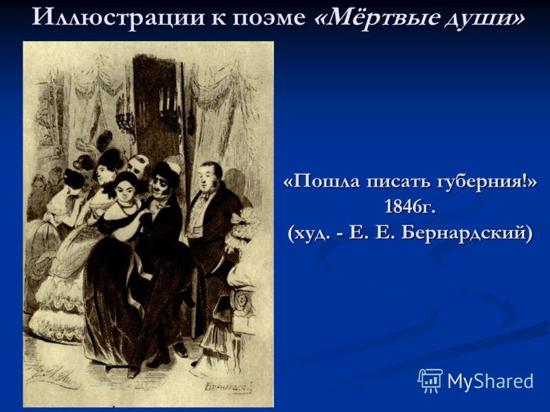 «Пошла писать губерния!» 1846г. (худ. - Е. Е. Бернардский) Иллюстрации к поэме «Мёртвые души»
