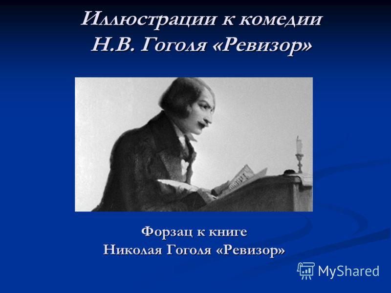 Форзац к книге Николая Гоголя «Ревизор» Иллюстрации к комедии Н.В. Гоголя «Ревизор»