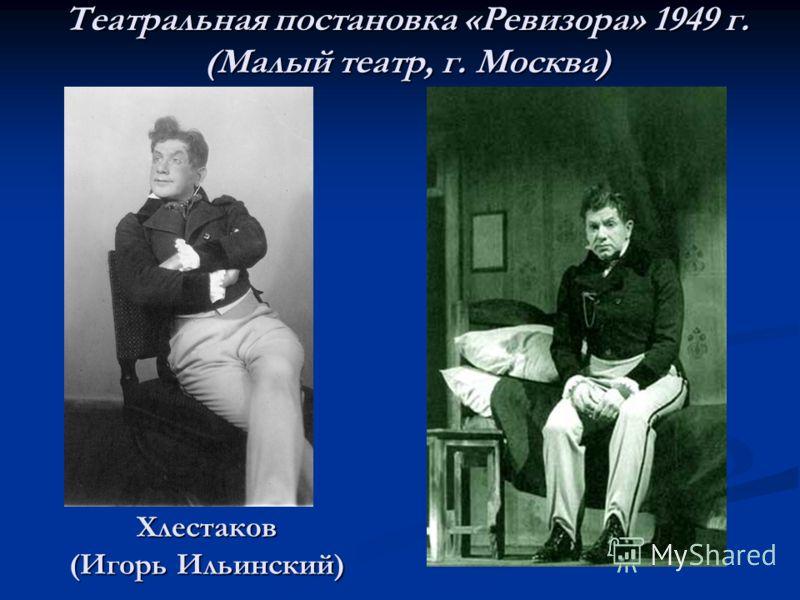 Театральная постановка «Ревизора» 1949 г. (Малый театр, г. Москва) Хлестаков (Игорь Ильинский)