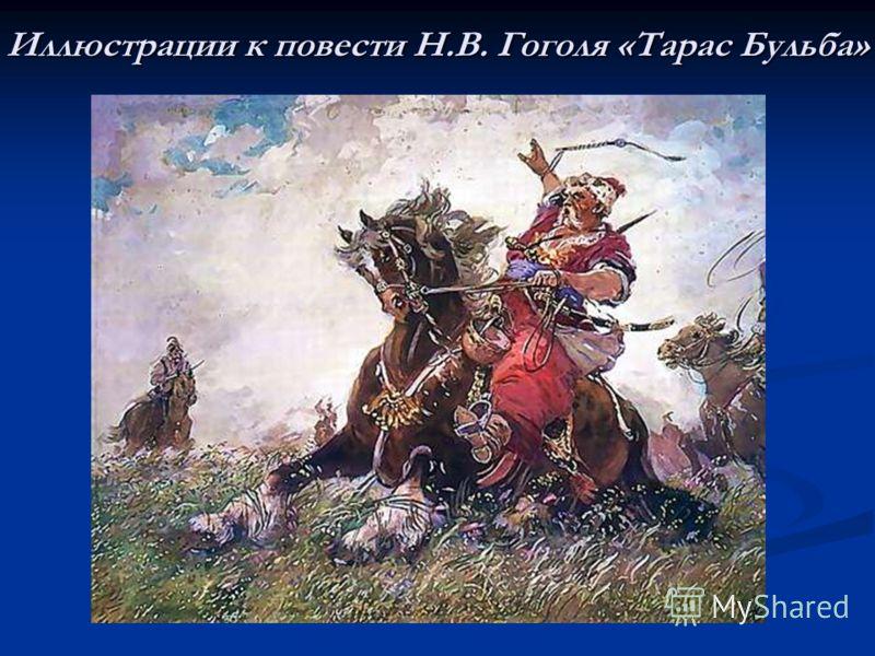 Иллюстрации к повести Н.В. Гоголя «Тарас Бульба»
