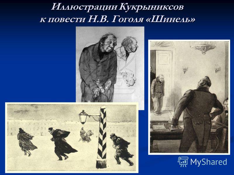 Иллюстрации Кукрыниксов к повести Н.В. Гоголя «Шинель»