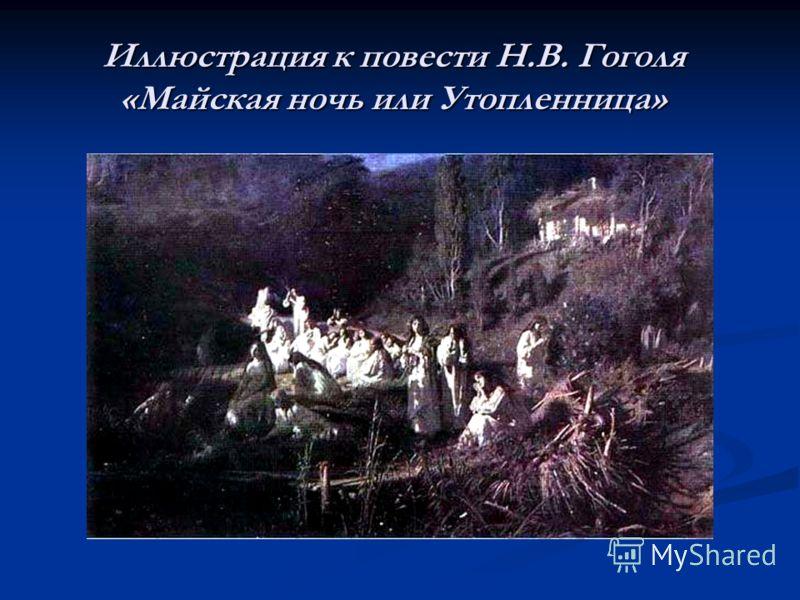 Иллюстрация к повести Н.В. Гоголя «Майская ночь или Утопленница»