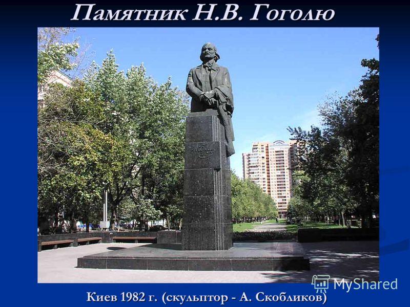 Памятник Н.В. Гоголю Киев 1982 г. (скульптор - А. Скобликов)