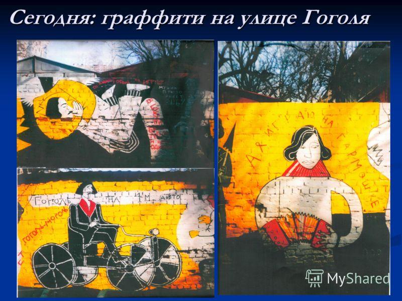 Сегодня: граффити на улице Гоголя