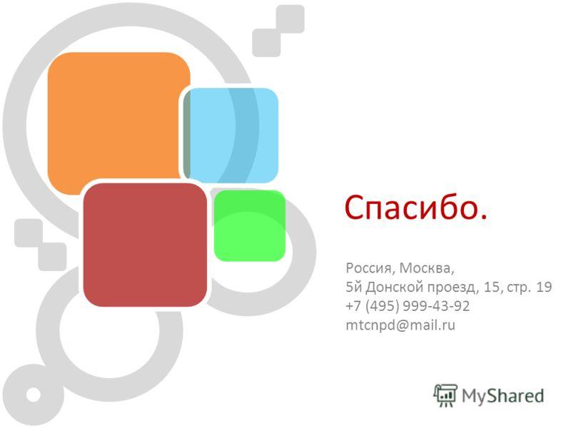Спасибо. Россия, Москва, 5й Донской проезд, 15, стр. 19 +7 (495) 999-43-92 mtcnpd@mail.ru