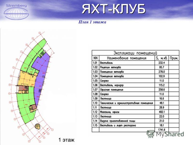 ЯХТ-КЛУБ План 1 этажа