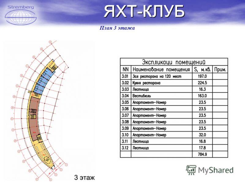ЯХТ-КЛУБ План 3 этажа