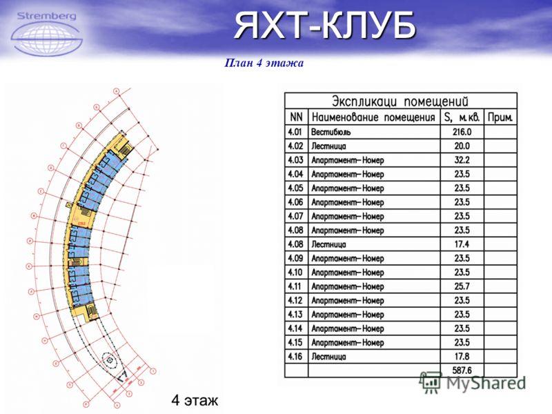 ЯХТ-КЛУБ План 4 этажа