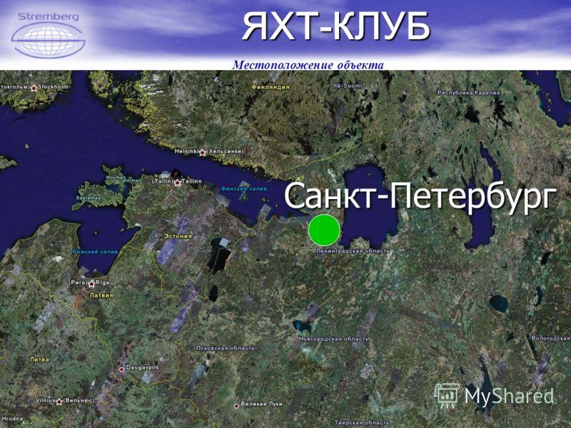 Санкт-ПетербургЯХТ-КЛУБ Местоположение объекта