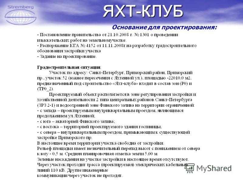 ЯХТ-КЛУБ Основание для проектирования: