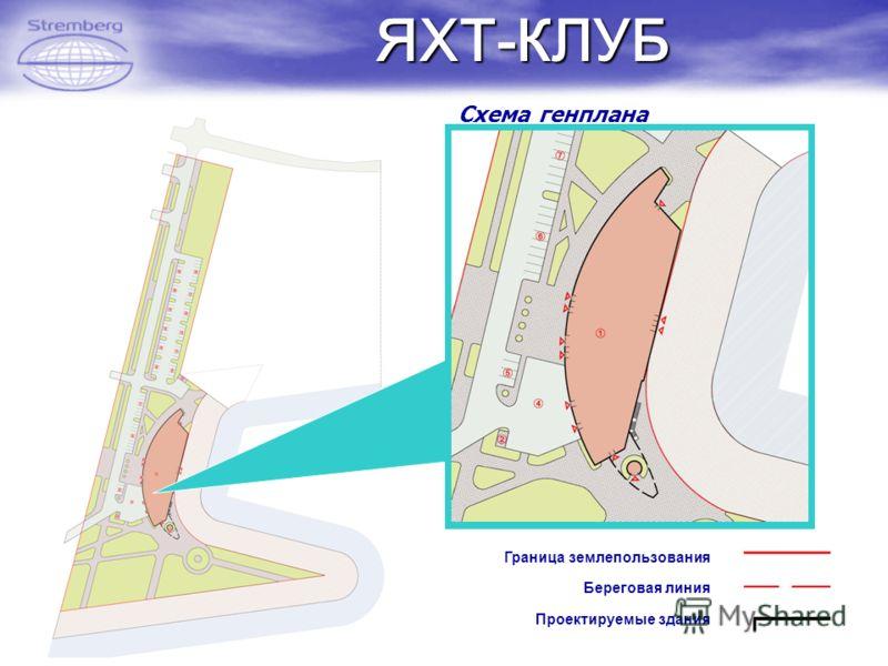 ЯХТ-КЛУБ Схема генплана Граница землепользования Береговая линия Проектируемые здания