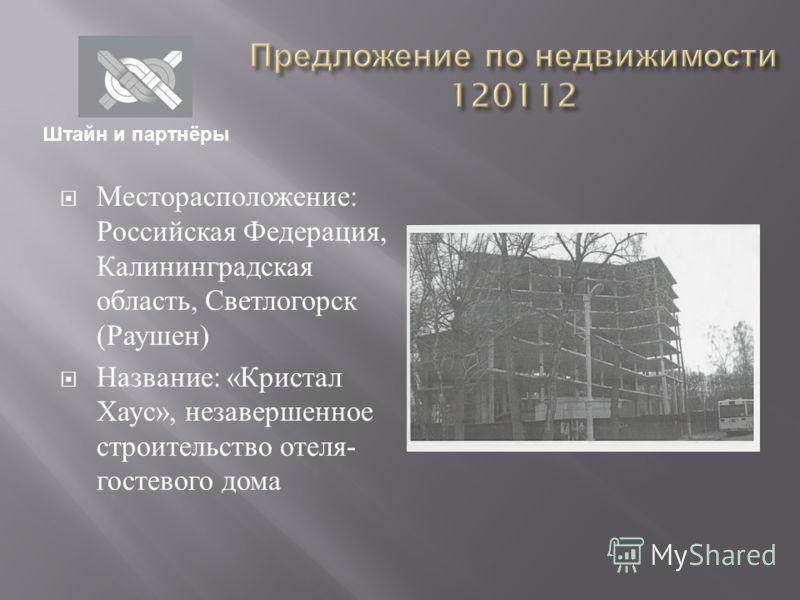 Месторасположение : Российская Федерация, Калининградская область, Светлогорск ( Раушен ) Название : « Кристал Хаус », незавершенное строительство отеля - гостевого дома Штайн и партнёры