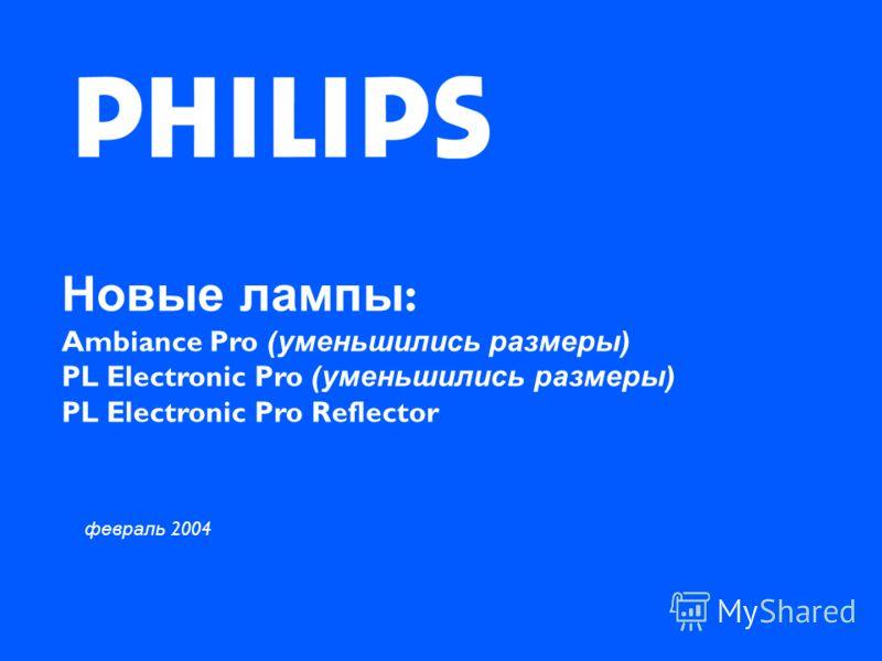 Новые лампы : Ambiance Pro ( уменьшились размеры ) PL Electronic Pro ( уменьшились размеры ) PL Electronic Pro Reflector февраль 2004