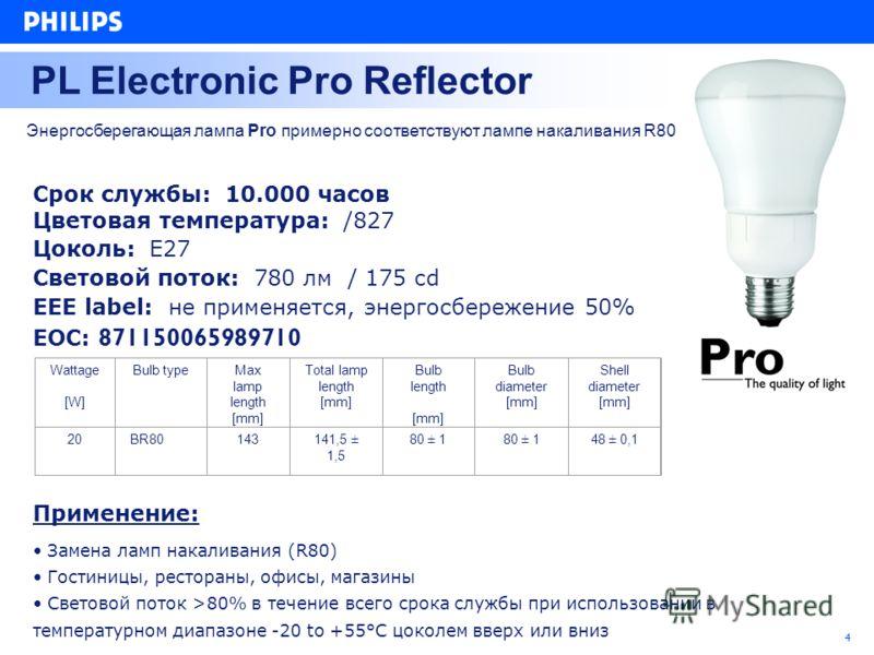 4 Срок службы: 10.000 часов Цветовая температура: /827 Цоколь: E27 Световой поток: 780 лм / 175 cd EEE label: не применяется, энергосбережение 50% EOC: 871150065989710 Применение: Замена ламп накаливания (R80) Гостиницы, рестораны, офисы, магазины Св