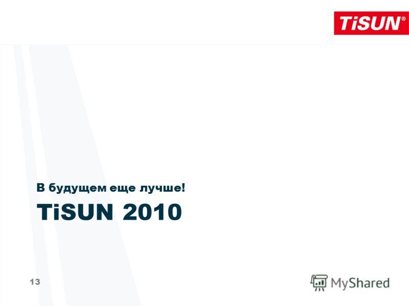TiSUN 2010 В будущем еще лучше! 13