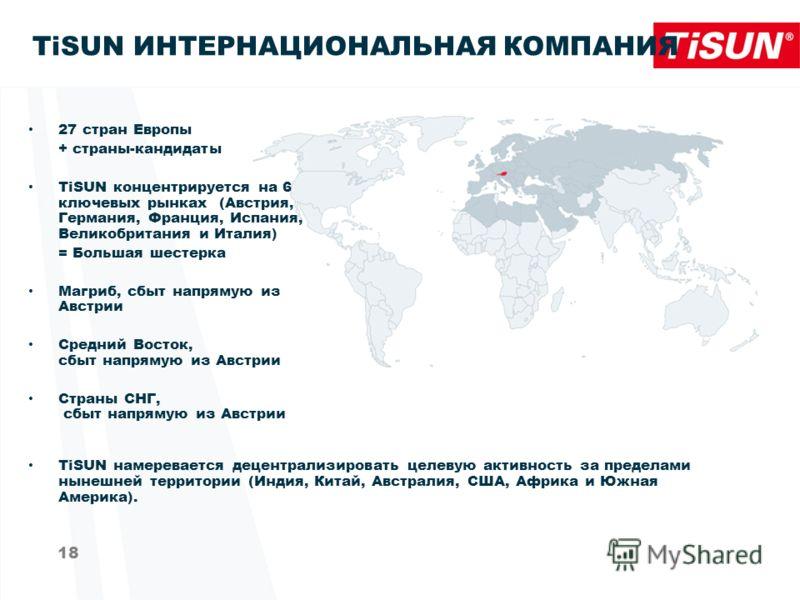 TiSUN ИНТЕРНАЦИОНАЛЬНАЯ КОМПАНИЯ TiSUN намеревается децентрализировать целевую активность за пределами нынешней территории (Индия, Китай, Aвстралия, США, Aфрика и Южная Америка). 27 стран Европы + страны-кандидаты TiSUN концентрируется на 6 ключевых