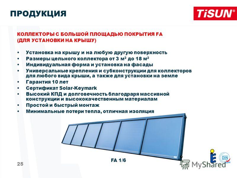 25 ПРОДУКЦИЯ КОЛЛЕКТОРЫ С БОЛЬШОЙ ПЛОЩАДЬЮ ПОКРЫТИЯ FA (ДЛЯ УСТАНОВКИ НА КРЫШУ) Установка на крышу и на любую другую поверхность Размеры цельного коллектора от 3 м 2 до 18 м 2 Индивидуальная форма и установка на фасады Универсальные крепления и субко