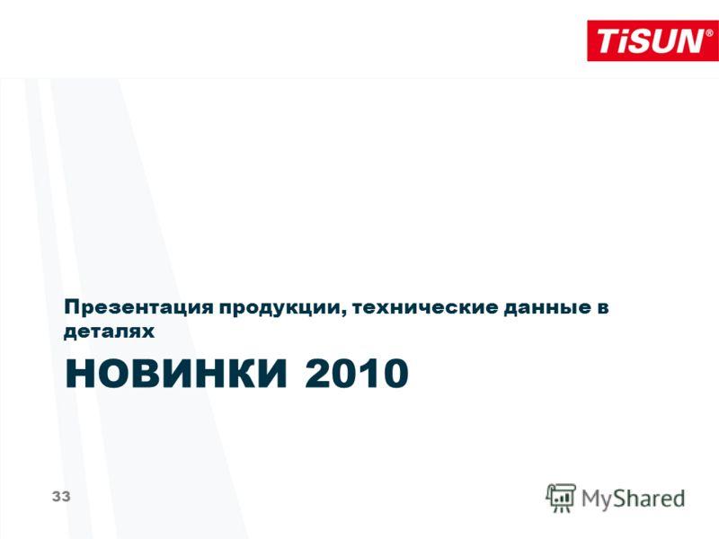 НОВИНКИ 2010 Презентация продукции, технические данные в деталях 33