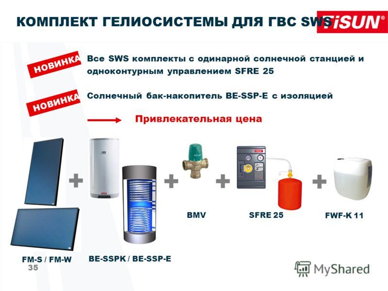 35 КОМПЛЕКТ ГЕЛИОСИСТЕМЫ ДЛЯ ГВС SWS Все SWS комплекты с одинарной солнечной станцией и одноконтурным управлением SFRE 25 Солнечный бак-накопитель BE-SSP-E с изоляцией НОВИНКА + FM-S / FM-W BE-SSPK / BE-SSP-E + BMV + SFRE 25 + FWF-K 11 Привлекательна