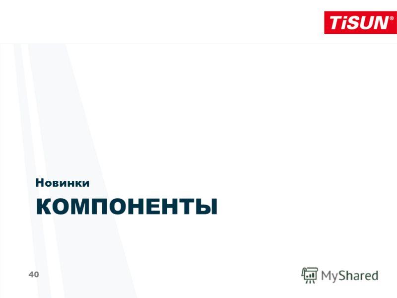 КОМПОНЕНТЫ Новинки 40