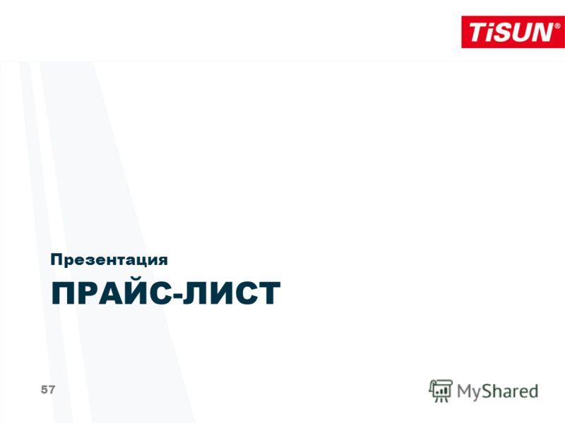 ПРАЙС-ЛИСТ Презентация 57