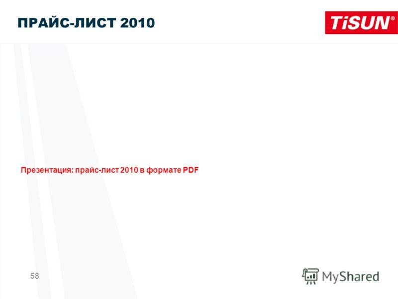 ПРАЙС-ЛИСТ 2010 58 Презентация: прайс-лист 2010 в формате PDF