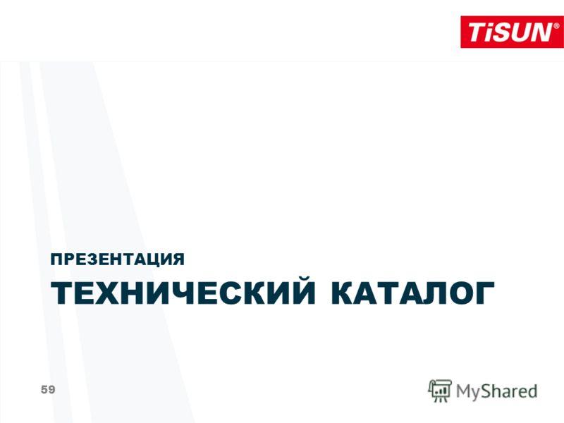 ТЕХНИЧЕСКИЙ КАТАЛОГ ПРЕЗЕНТАЦИЯ 59
