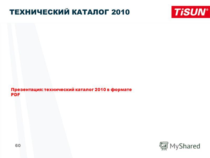ТЕХНИЧЕСКИЙ КАТАЛОГ 2010 60 Презентация: технический каталог 2010 в формате PDF