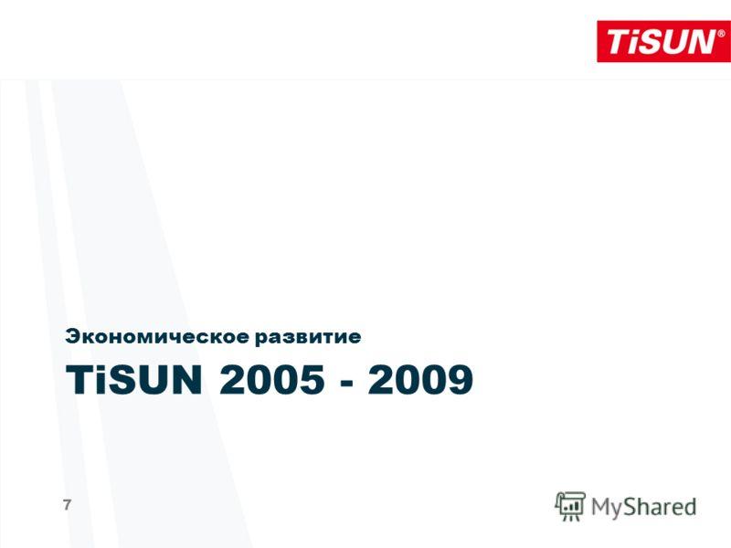 TiSUN 2005 - 2009 Экономическое развитие 7