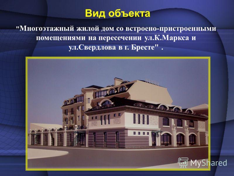 Вид объекта  Многоэтажный жилой дом со встроено-пристроенными помещениями на пересечении ул.К.Маркса и ул.Свердлова в г. Бресте.
