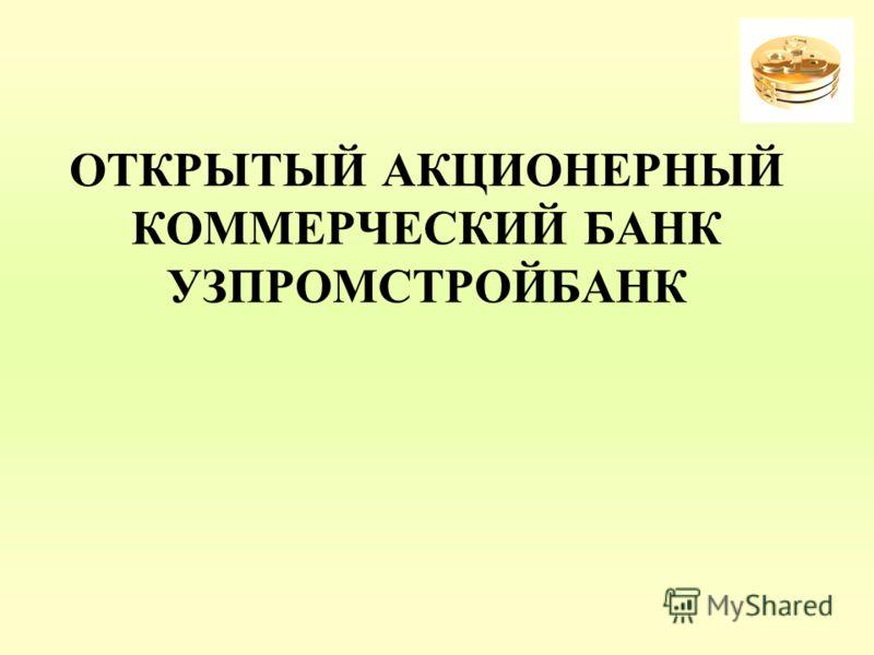 ОТКРЫТЫЙ АКЦИОНЕРНЫЙ КОММЕРЧЕСКИЙ БАНК УЗПРОМСТРОЙБАНК
