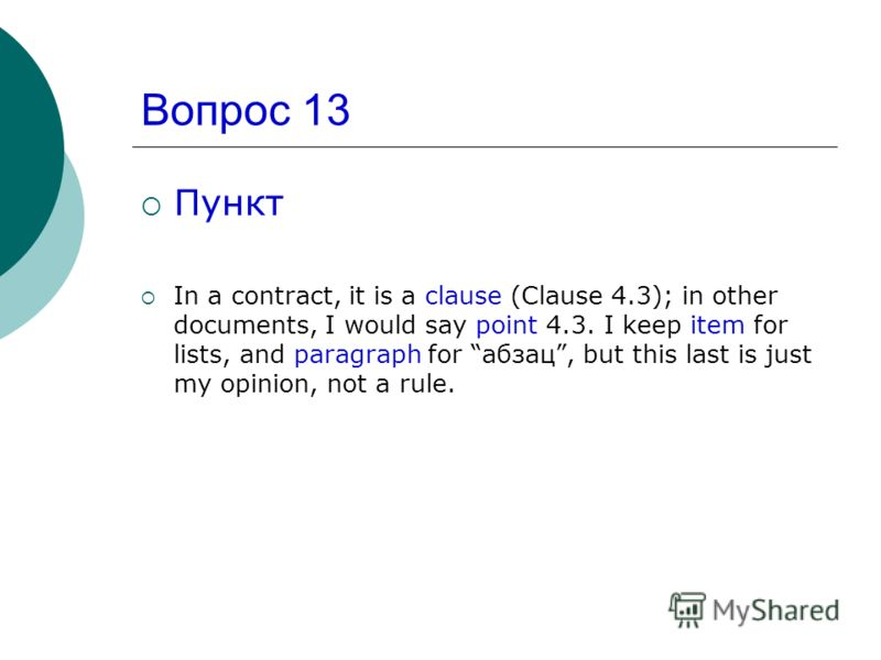 Вопрос 13 Пункт In a contract, it is a clause (Clause 4.3); in other documents, I would say point 4.3. I keep item for lists, and paragraph for абзац, but this last is just my opinion, not a rule.