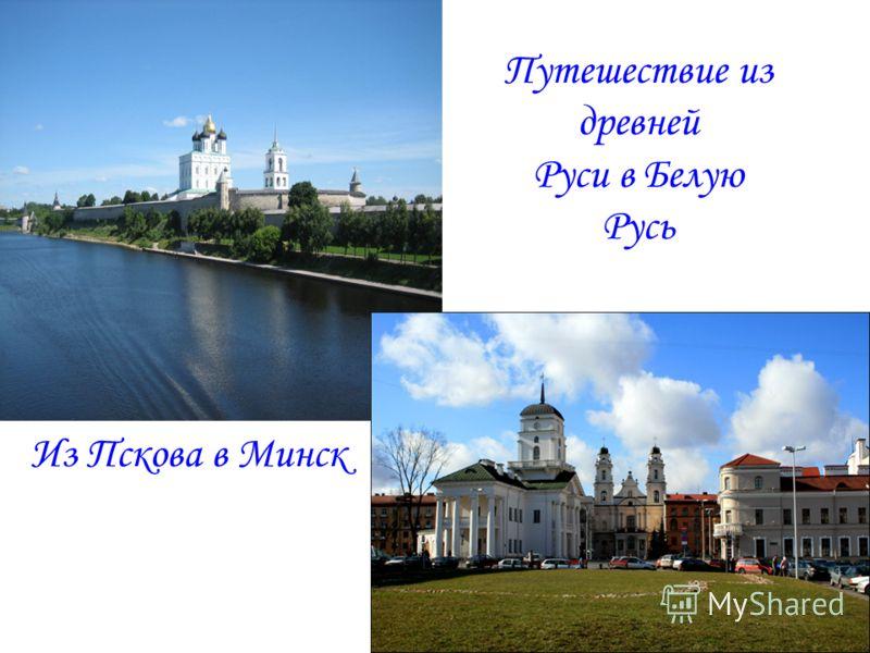 Путешествие из древней Руси в Белую Русь Из Пскова в Минск