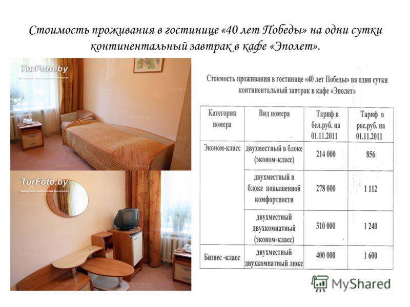 Стоимость проживания в гостинице «40 лет Победы» на одни сутки континентальный завтрак в кафе «Эполет».