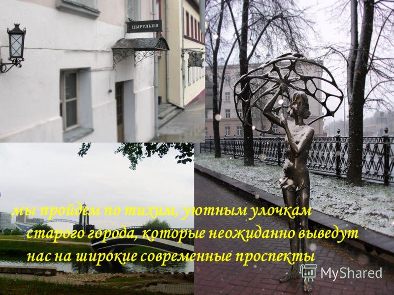 мы пройдем по тихим, уютным улочкам старого города, которые неожиданно выведут нас на широкие современные проспекты