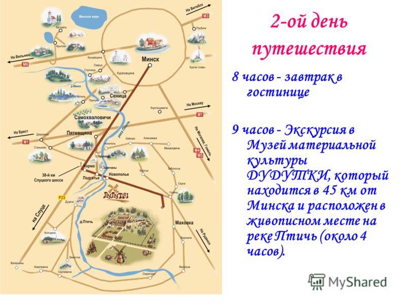 2-ой день путешествия 8 часов - завтрак в гостинице 9 часов - Экскурсия в Музей материальной культуры ДУДУТКИ, который находится в 45 км от Минска и расположен в живописном месте на реке Птичь (около 4 часов).