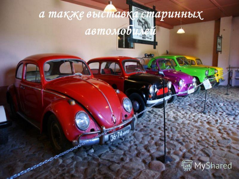 а также выставка старинных автомобилей