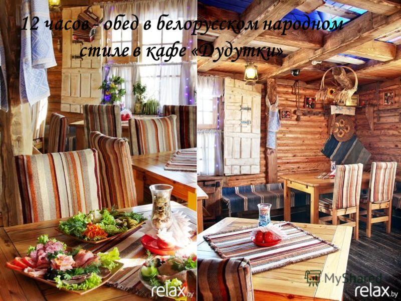 12 часов - обед в белорусском народном стиле в кафе «Дудутки»